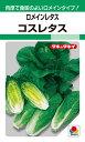 ロメインレタス 種 『コスレタス』 20ml タキイ種苗