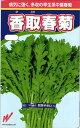 シュンギク 種 『香取春菊』 1dl 渡辺農事