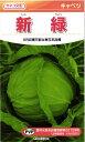 カネコ種苗 キャベツ 新緑 2500粒