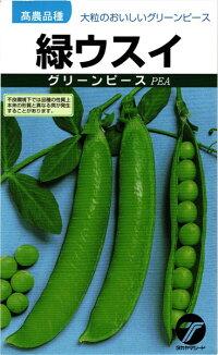 タカヤマシード エンドウ えんどう豆 緑ウスイ 1dl