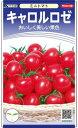 サカタのタネ トマト キャロルロゼ 小袋