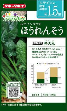 タキイ種苗 野菜 種子 ファイトリッチ ホウレンソウ・弁天丸®