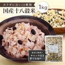 雑穀 雑穀米 国産 栄養満点23穀米 2kg(500g×4袋) 無添加 無着色 人気サイズ 送料無料