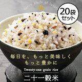 二十一穀米