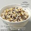 昆布とひじきの十八穀ごはん 雑穀米