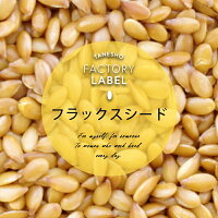 種商フラックスシード(亜麻仁/アマニ)焙煎品100g