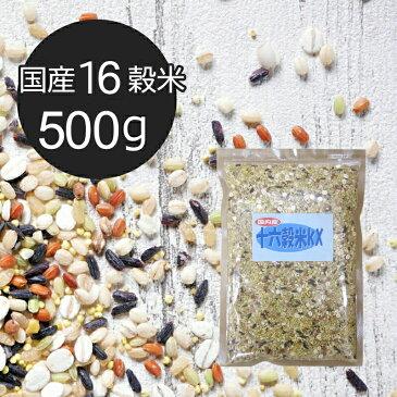 【国産16穀米KX 500g】 十六穀米  業務用 種商 はだか麦 大麦 もち玄米 もちきび もちあわ 黒米 ひえ もち麦 アマランサス 青肌玄米 赤米 500g 600g 700g 800g 900g 雑穀米