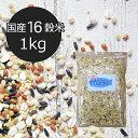【(数量限定・訳アリ)国産16穀米KX 1kg】十六穀米 業...