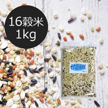 【16穀米MX 1kg 3袋セット】 送料無料 国産 十六穀米 送料無料 玄米 種商 はだか麦 大麦 もち玄米 もちきび もちあわ 黒米 とうもろこし 黒大豆 ひえ もち麦 アマランサス はと麦 赤米 黒ごま