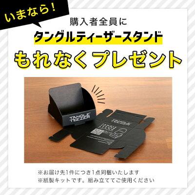 【公式】タングルティーザー正規品ブラシTANGLETEEZERザ・オリジナルハード&ボリュームボリュームヘア用ヘアケアヘアブラシくし