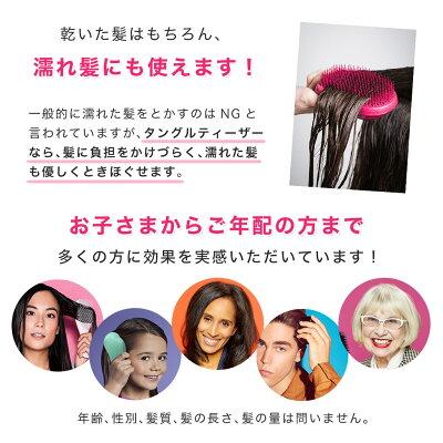 【公式】タングルティーザー正規品TANGLETEEZERザ・オリジナルヘアケアヘアブラシくし髪絡まないブラシ