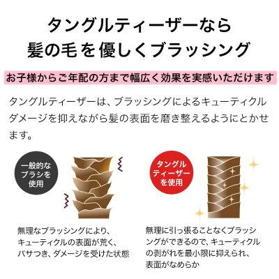 タングルティーザーザ・オリジナルTANGLETEEZER日本正規代理店品