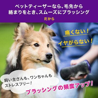 ペット用ブラシタングルティーザー正規品TANGLETEEZERペットティーザー犬
