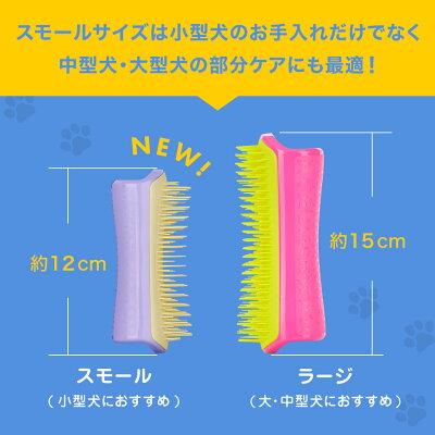 【公式】ペット用ブラシタングルティーザー正規品TANGLETEEZERペットティーザー犬グルーミング毛のもつれをときほぐすブラシくし