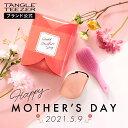 タングルティーザー 母の日限定ギフトボックス 2021 新色 コンパクトスタイラー ザ・ウェットディタングラー ミニ ギフトセット 美容 ヘアブラシ 贈り物 プレゼント 正規品 TANGLE TEEZER ラッピング付き・・・