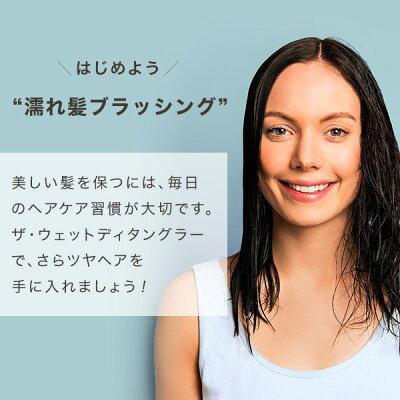 【公式】タングルティーザータングルティーザー正規品ザ・ウェットディタングラープロサロン仕様ヘアケア濡れ髪専用髪サラサラくし絡まないおすすめ