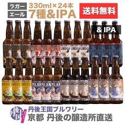 【京都 丹後 クラフトビール 送料無料 醸造所直送】 地ビール 飲み比べ 8種類各3本 1ケース(24本)セット TANGOKINGDOMBeer(r) 丹後王国ブルワリー