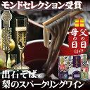 【送料無料】★田中屋食品出石そば&梨のスパークリングワイン1...