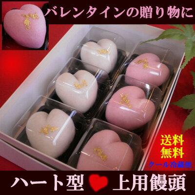 ハート型まんじゅう【バレンタインデー】【ホワイトデー】バレンタインギフト・バレンタインプレゼント・送料無料バレンタイン・ハート菓子・はーと