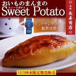 SweetPotato モンドセレクション スイートポテト スイーツ