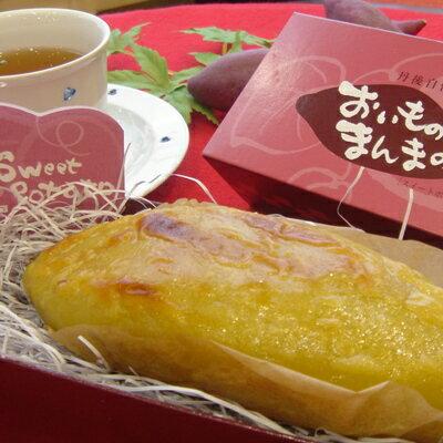 おいものまんまのスイートポテト・おいものまんまのSweetPotato【御菓子司あん】【スィートポテト】【sweetpotato】