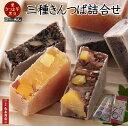 【御菓子司あん】★三種きんつば詰合せ10個入<栗4・芋2・黒...