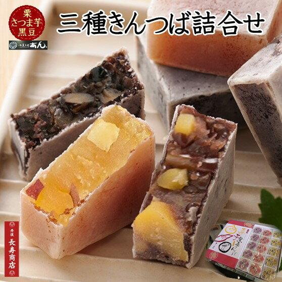 京都御菓子司あん  三種きんつば詰合せ15個入<芋5・栗5・黒豆5> 母の日ギフト  京都丹後  和菓子詰め合わせ  きんつば