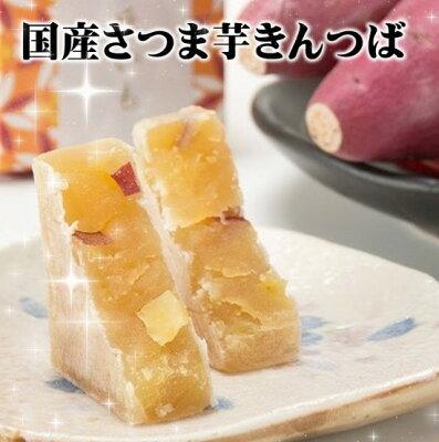 芋きんつば・京都丹後御菓子司あん三種きんつば詰合せ・砂丘甘藷・砂丘芋