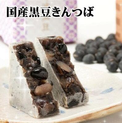 黒豆きんつば大粒・京都丹後御菓子司あん三種きんつば詰合せ・丹波黒豆