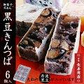 黒豆きんつば・丹波黒豆使用きんつば・金つば・キンツバ・金鍔・御菓子司あんきんつば