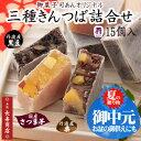 【送料無料】★三種きんつば詰合せ 15個入<芋5・栗5・黒豆...