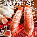 ★生本ズワイガニセット【4Lサイズ/1kg】3〜4人前【生冷凍】★かにすきだしサ