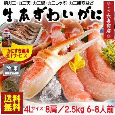 ★6〜8人前・3kg【鍋用かにすきだし付...