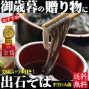 送料無料★【出石そば】簡単つゆ付 半生そば(6人前)田中屋食...