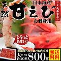 日本海産天然甘海老【甘海老】【甘えび】【天エビ】【天然甘海老】【エビ】【えび】【あまえび】【アマエビ】【甘エビ】