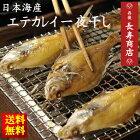 日本海産カレイの一夜干し・カレイ干物・鰈・かれい・カレイ一夜干し・かれい干物