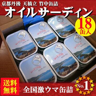 ★★竹中缶詰 オイルサーディン(青缶105g)【...