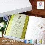 今治タオルタオルギフトセット[フェイスタオル2枚セット]とにかく乾きやすいタオル日本製薄手引越祝いお祝いご挨拶お中元プチギフト