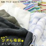 今治タオル[色柄・サイズおまかせ]訳ありタオル福袋セット(タオル7枚+おまけ)綿100%日本製国産アウトレットお試しHAPPYBAG安売りもったいない個数限定