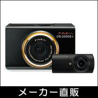 運転支援システム搭載フルHDドライブレコーダーFineVuCR-2000S+(32GB)