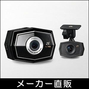 2カメラ分離式ドライブレコーダー CR-2i FullHD GPSセットモデル (16GB)