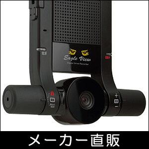 【送料無料】常時録画・前後2カメラのドライブレコーダー EagleView KBB-003