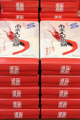 新潟地域限定【南蛮えび煎餅】(30枚)えびの旨味抜群!香ばしい焼き上げです!10個セット条件付き【送料無料】