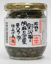 野沢菜炒め煮(辛口)長野県産