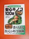 食べられるおいしいキノコ100種安心キノコ100選10P18May11