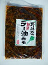 みそとラー油の風味と香りに野沢菜の食感が絶妙に合います280g入って超お得です!野沢菜ラー油み...