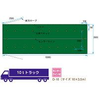 トラックシート10トントラック荷台シートカバーゴムバンド付10m×3.5m平シートD-10