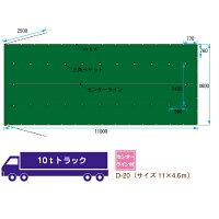 トラックシート10トントラック荷台シートカバーゴムバンド付11m×4.6m平シートD-20