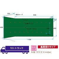 トラックシート11m×4m鳥居掛けタイプ10トントラックゴムバンド付D-30