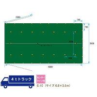 トラックシート4tトラックサイズ6.8m×3.5m平シートゴムバンド付E-10